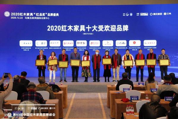 """雅典红木董事长包海深(左一)领取""""2020红木家具十大受欢迎品牌""""牌匾"""