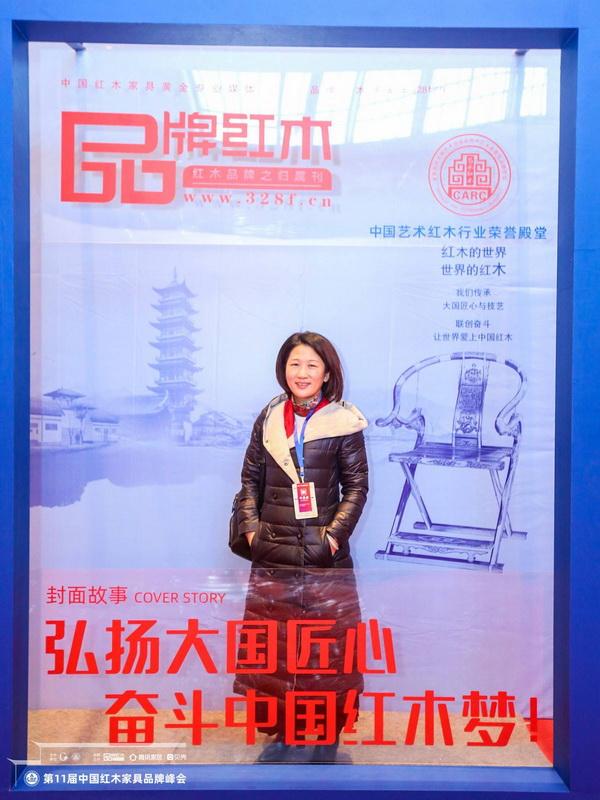 雅典红木总经理马永娟出席第十一届中国红木家具品牌峰会