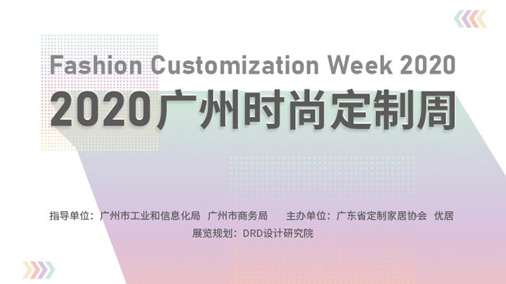 720-广州时尚定制周.jpg