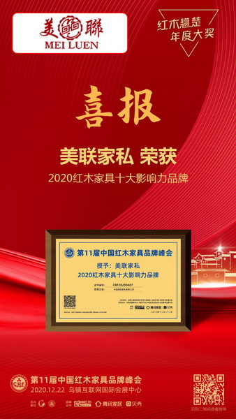 """美联家私斩获""""2020红木家具十大影响力品牌"""""""