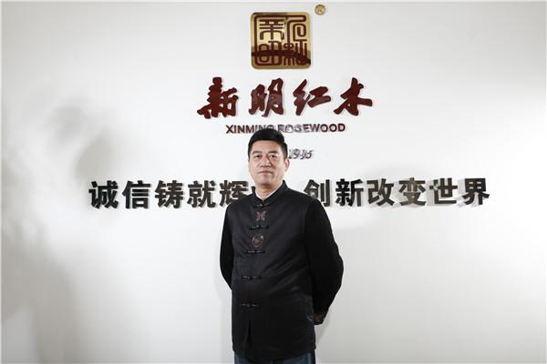 东阳新明红木董事长张新民