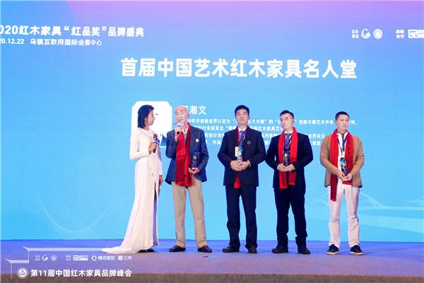 首届中国艺术红木家具名人堂成员-中国传统工艺大师、深圳泰和园董事长邵湘文(左二)接受采访