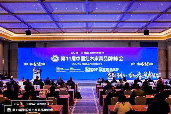第11届中国红木家具品牌峰会在浙江乌镇互联网国际会展中心隆重举行,现场大咖云集
