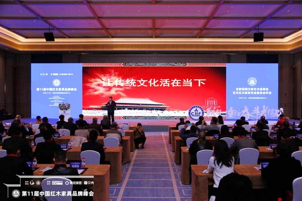 故宫学院院长、故宫博物院原院长、中国文物学会会长单霁翔峰会现场主讲《让传统文化活在当下》