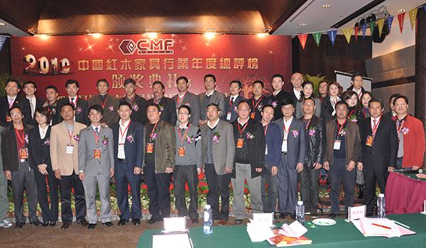 中信红木与董事长李忠信(第二排十一)从2010红木品牌峰会(曾称中国红木家具行业年度总评榜)开始参与