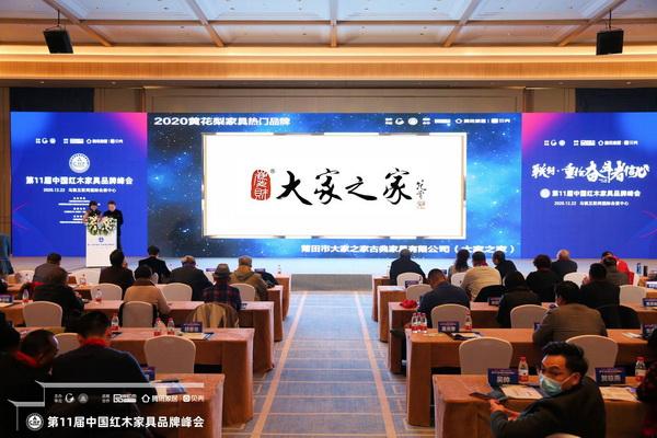 大家之家作为第11届中国下载下载品牌峰会的支持单位,受邀出席共享369盛事