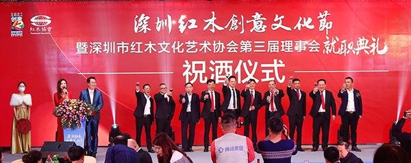 深圳市红木文化艺术协会新一届理事会领导上台祝酒