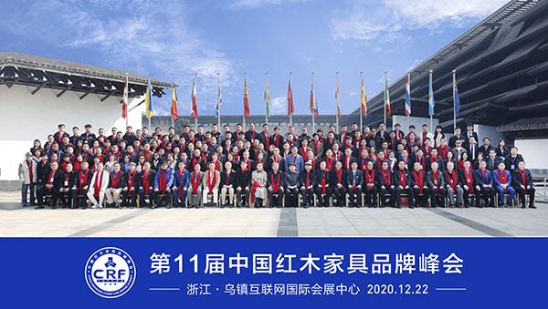 第11届中国红木家具品牌峰会参会嘉宾合影