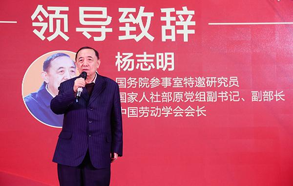 国务院参事室特邀研究员,国家人社部原党组副书记、副部长,中国劳动学会会长杨志明受邀出席活动,并发表重要讲话
