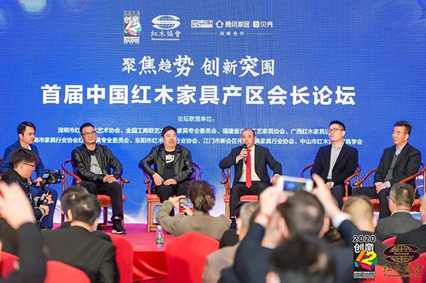 在首届中国红木家具产区会长论坛上,来自深圳、上海、中山、东阳、新会、广西等红木产区会长分享他们对于产区转型及品牌突围的探索和思考