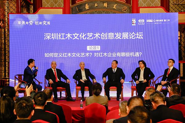 深圳红木文化艺术发展论坛上,企业领袖们围绕红木文化创新性发展展开对话