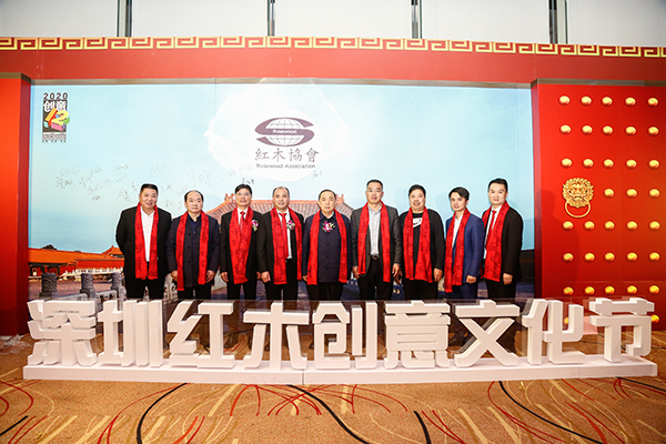 杨志明部长与深圳市红木文化艺术协会第三届理事会领导班子及参会嘉宾现场合影