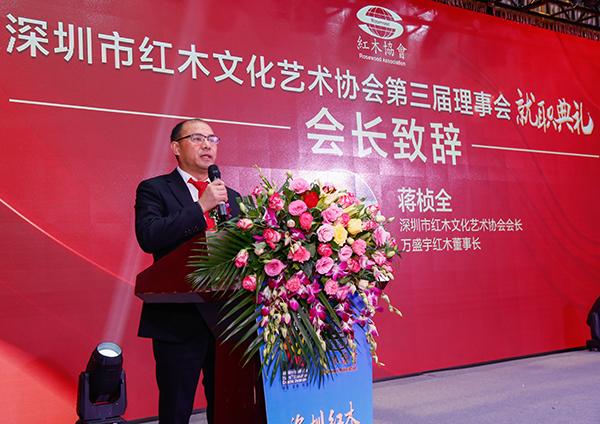 深圳市红木文化艺术协会会长、万盛宇红木董事长蒋桢全致辞,表示未来将聚焦、聚势、聚力,推动深圳红木艺术的快速发展