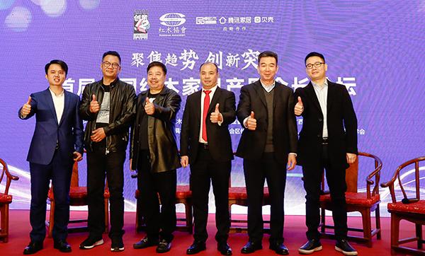 首届中国红木家具产区会长论坛嘉宾合影