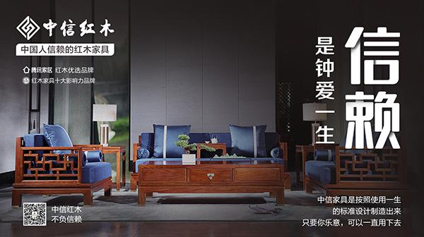 中信红木,中国人信赖的红木家具!