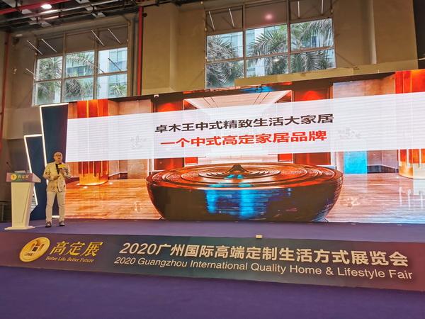 卓木王受邀参加首届广州高定展,总裁杜长江现场做品牌发布