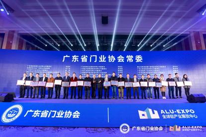 恒达登录注册新豪轩门窗:荣获「2020年度广东省门业协会领军企业」称号!