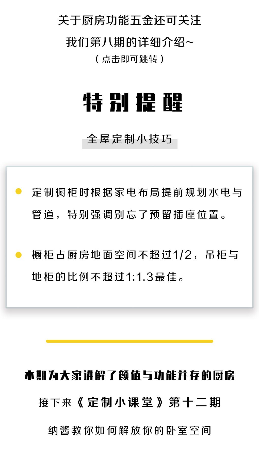 定制小课堂11期_09.jpg