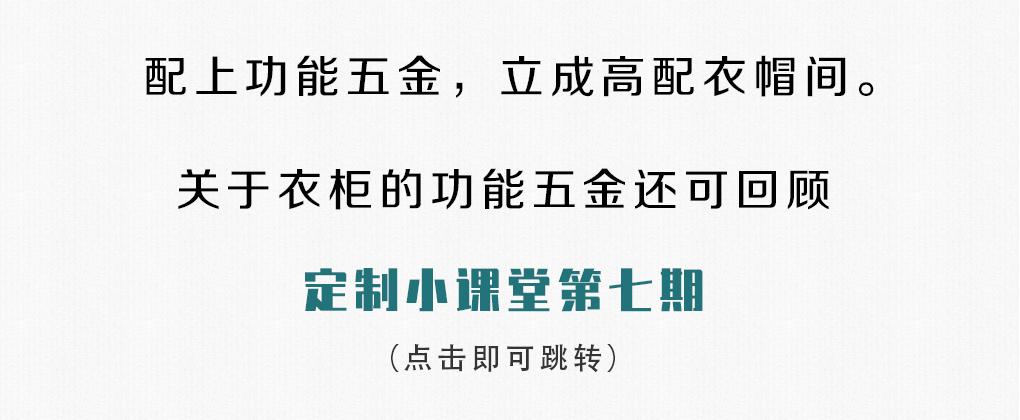 定制小课堂第十二期_07.jpg