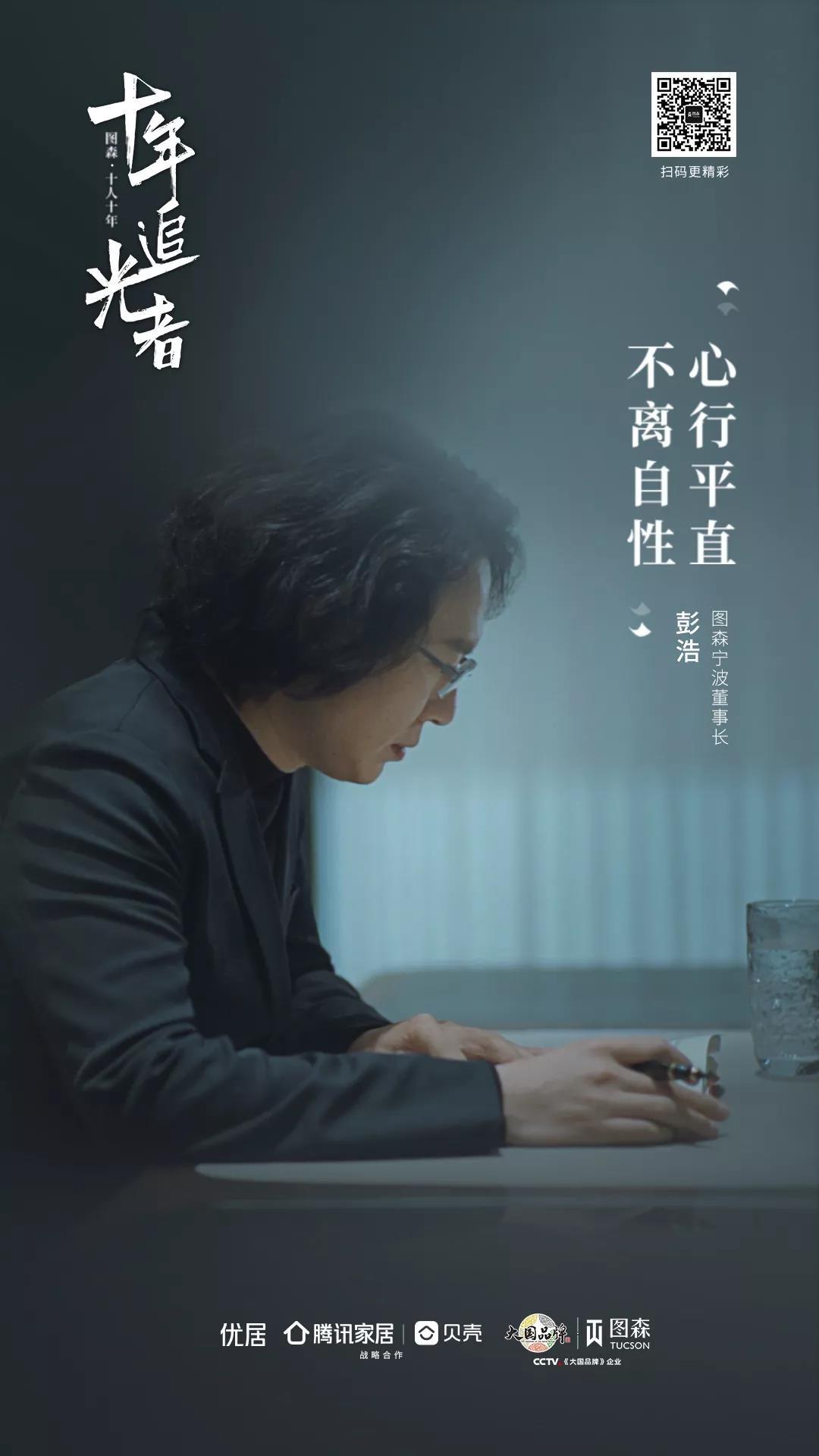 十年追光者·图森宁波董事长彭浩 | 心行平直,不离自性
