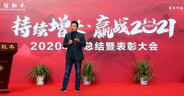 中信红木2020年度表彰大会圆满举行