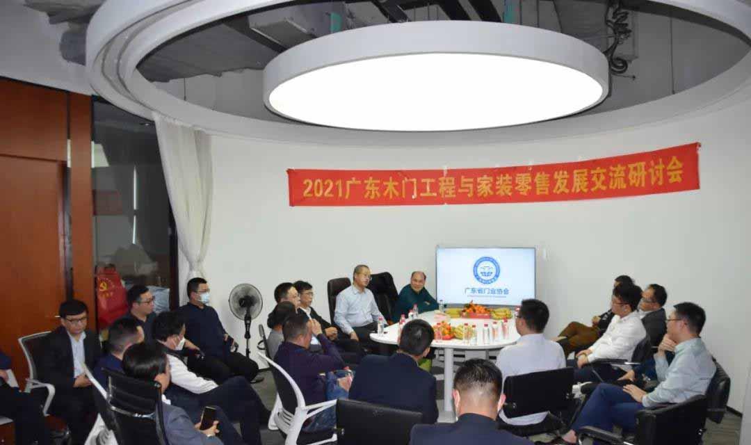 2021廣東木門工程與家裝零售發展交流研討會在佛山召開