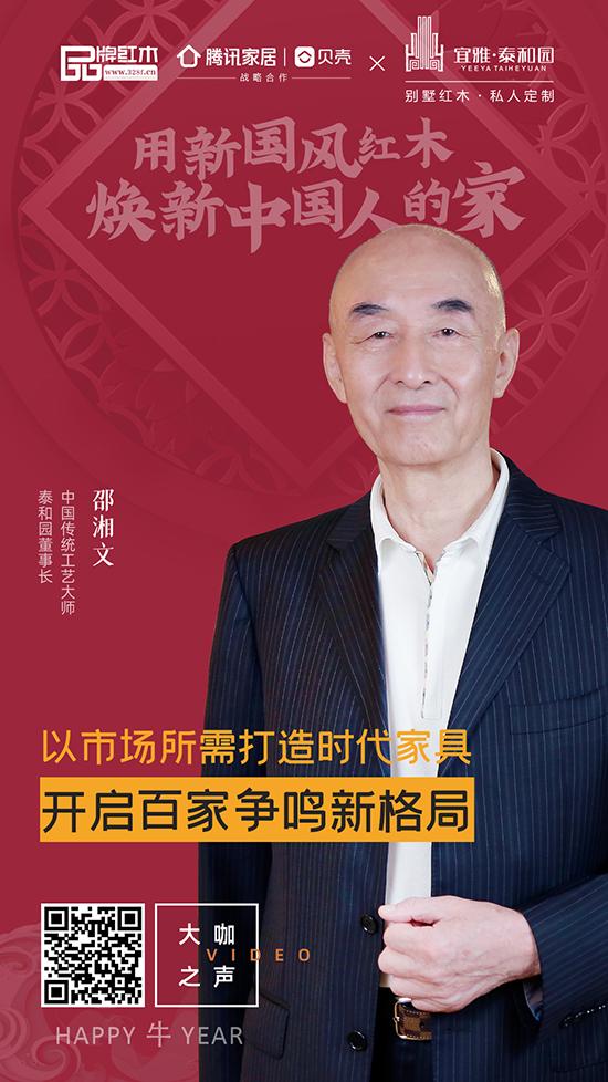 中国传统大师、深圳泰和园董事长邵湘文