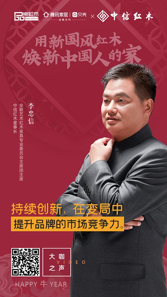 全联艺术红木家具专业委员会主席团主席、中信红木董事长李忠信