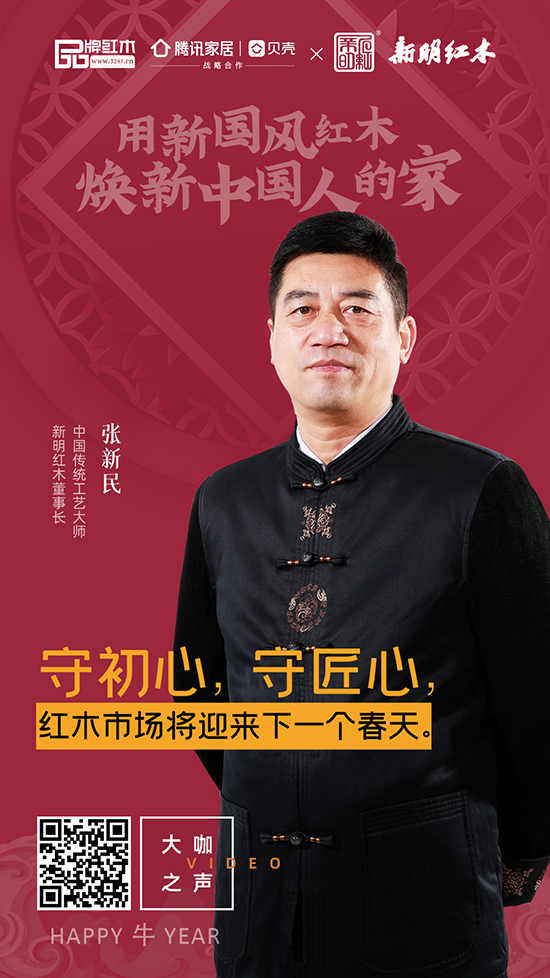 中国传统工艺大师、新明红木董事长张新民