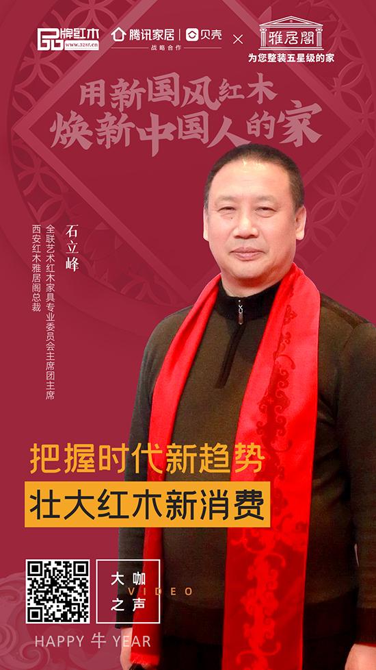 全联艺术红木家具专业委员会主席团主席、西安红木雅居阁总裁石立峰
