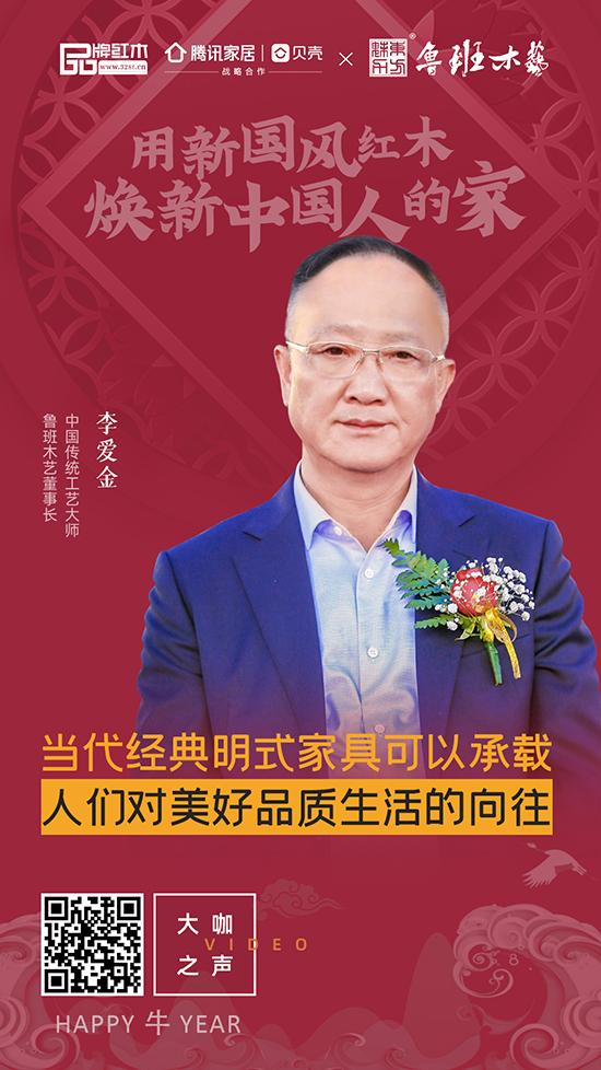中国传统工艺大师、鲁班木艺董事长李爱金