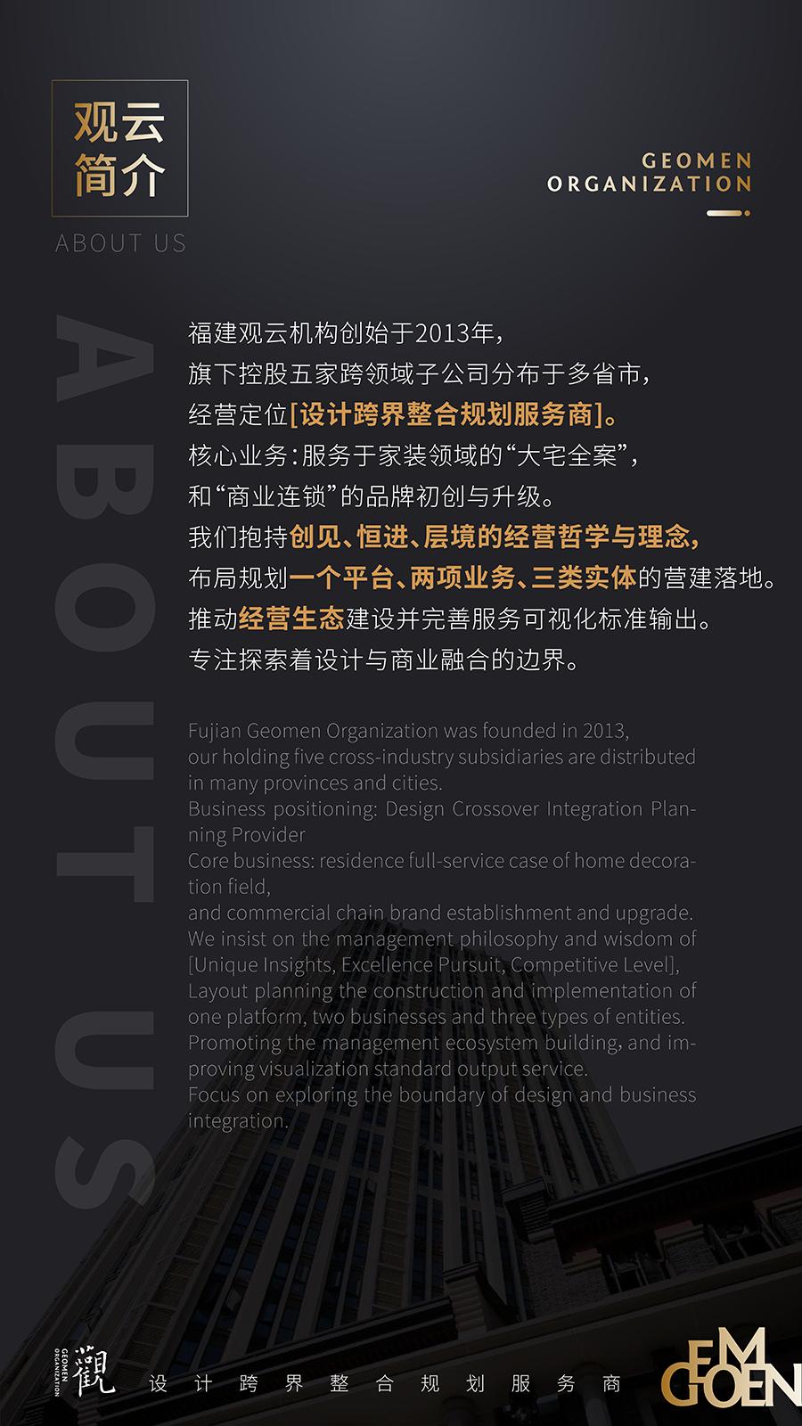 观云机构简介02.01_01.png