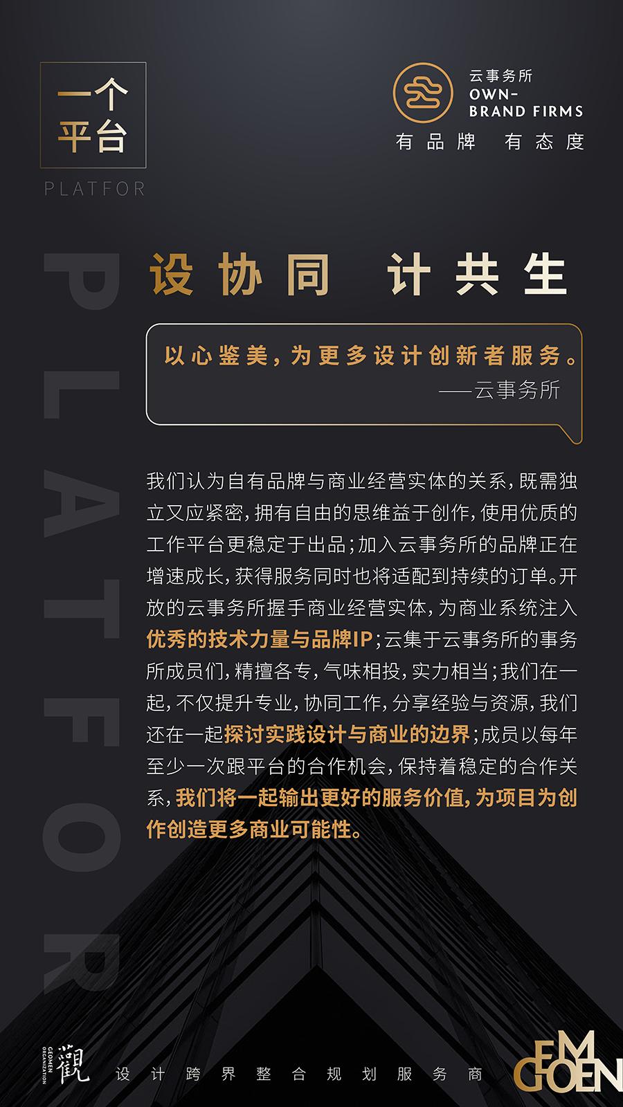观云机构简介02.01_07.png