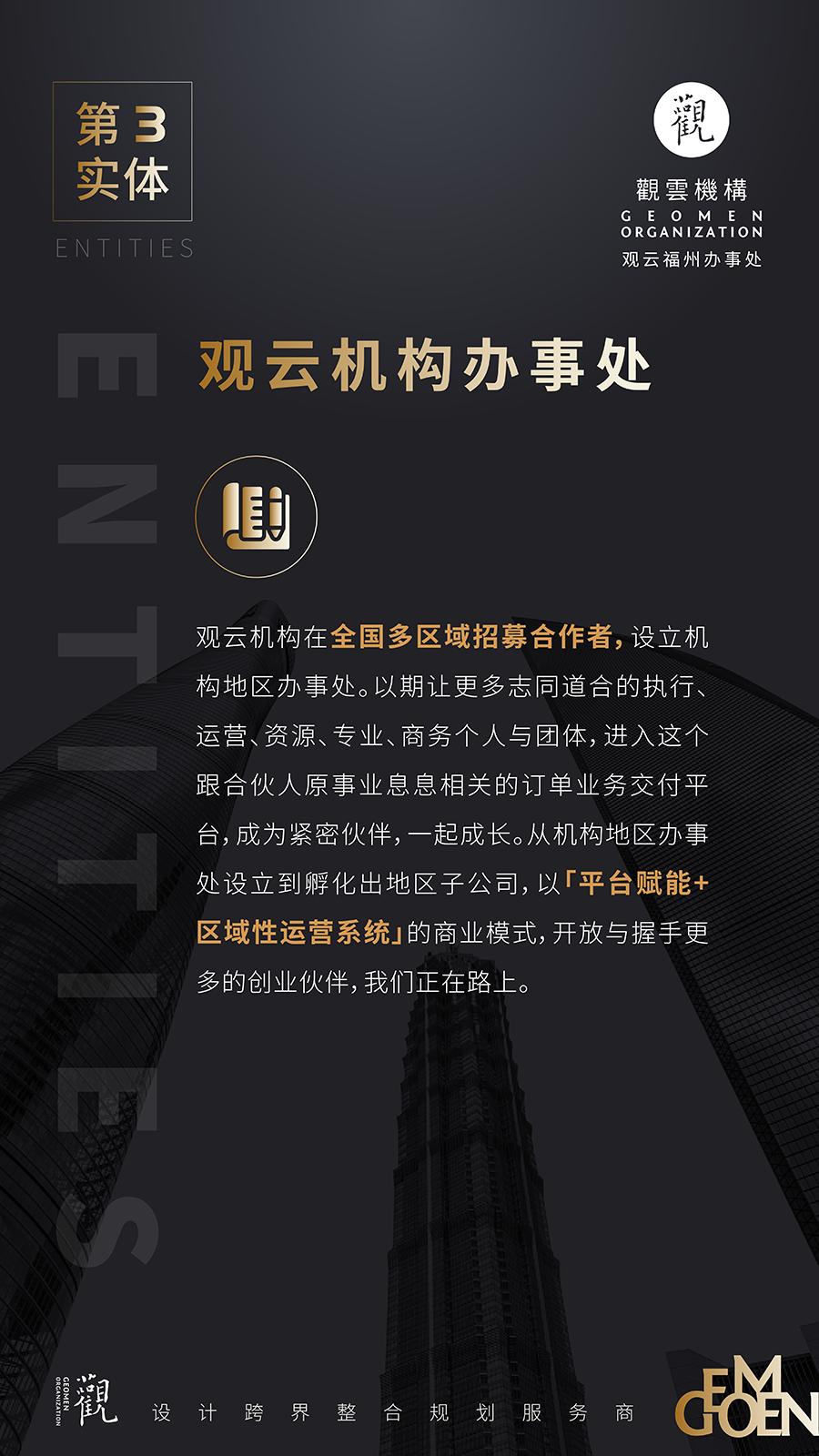 观云机构简介02.01_43.png