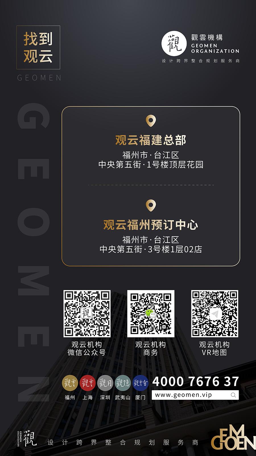 观云机构简介02.01_58.png