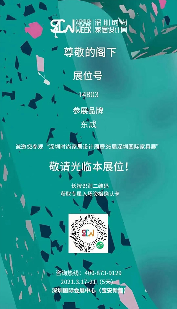 東成文宋&東成素刻在深圳國際會展中心14B03號展位恭候您的光臨