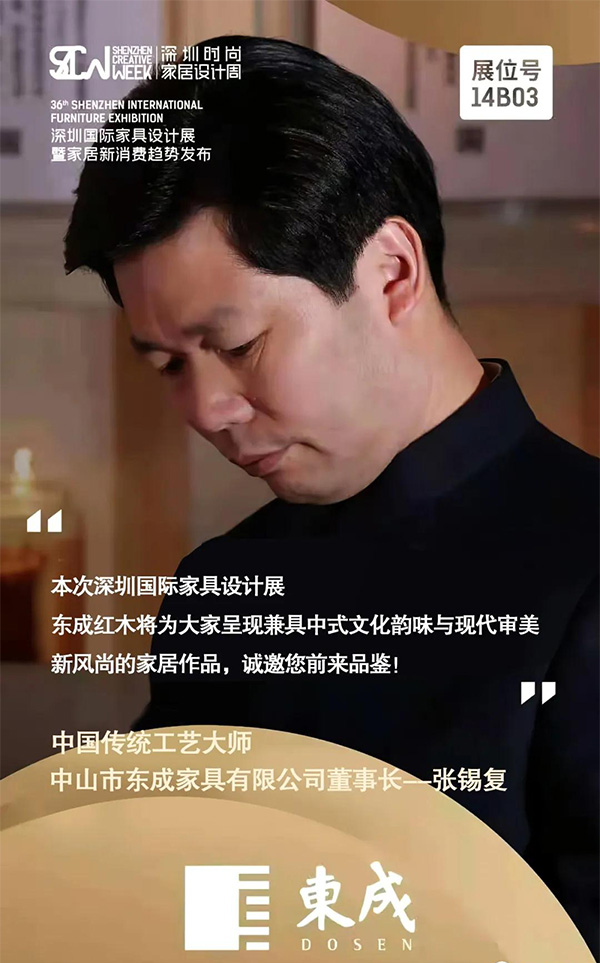 東成紅木將攜旗下東成文宋、東成素刻兩大實力品牌亮相36屆深圳家具展