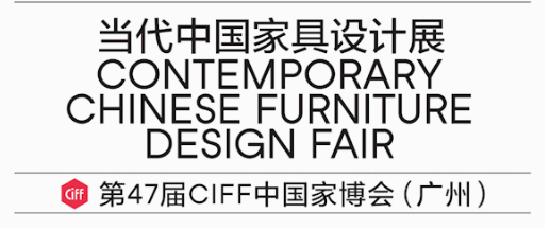 当代中国家具设计展.png