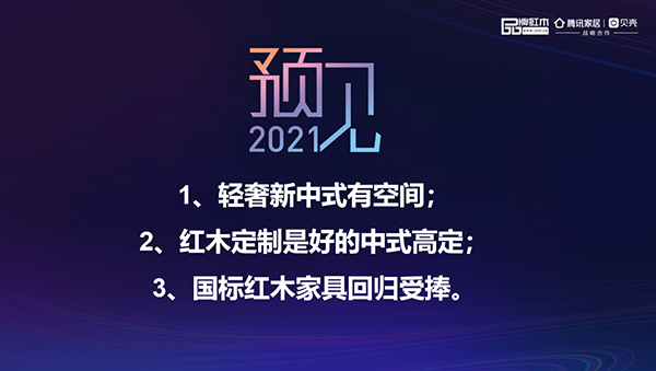 2021红木家具行业的三大机会