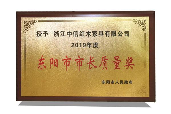 中信红木荣获东阳市市长质量奖