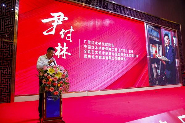中国红木消费权益保障工程(广东)主任尹付林在发布会上讲话
