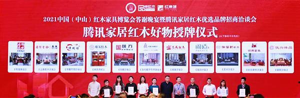 国方家居代表(左四)上台领取《腾讯家居红木好物100》奖牌.jpg