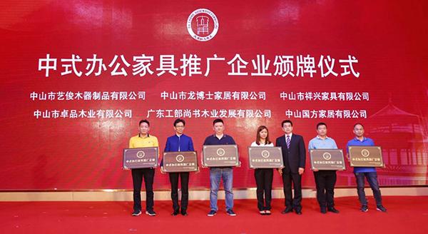 """国方家居获评""""中式办公家具推广企业"""",董事长陈新平(左一)上台领奖"""