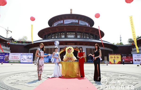 2021中山红博会开幕式现场盛况