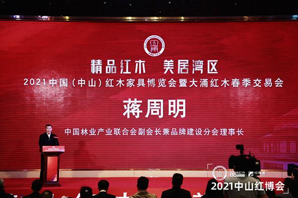 中国林业产业联合会副会长兼品牌建设分会理事长蒋周明致辞.JPG