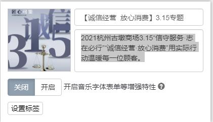 【誠信經營  放心消費】3.15專題