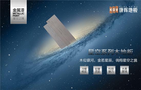 叫板实验室|康辉新三层栎木地板星耀系列KH-CG-08200