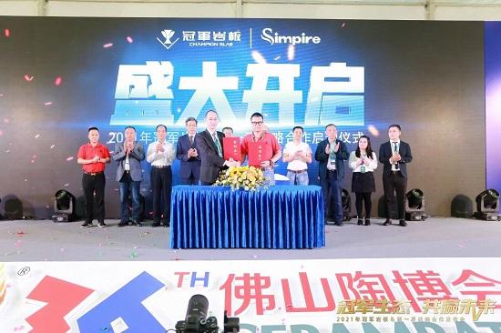赢咖3平台资讯  岩板新时代,冠军岩板携手新一派,缔造岩板头部品牌!