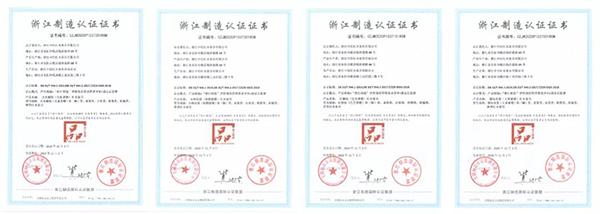 """中信红木获得《浙江制造》品""""字""""标认证"""