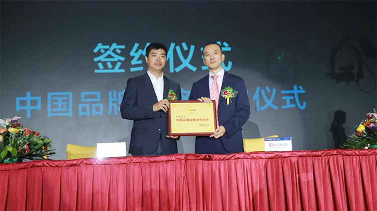 中国品牌战略合作伙伴.jpg